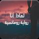 رواية لماذا أنا - رواية رومانسية by Riwayat arabiaa