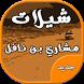 شيلات مشاري بن نافل by developperforarabas