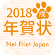 NPJ年賀状2018 スマホで年賀状印刷、宛名印刷・送料無料!選べるデザイン1000種類! by ネットプリントジャパン