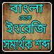 বাংলা থেকে ইংরেজি সমার্থক শব্দ by Aj_soft