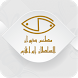 Diwan AlSultan Ibrahim Rest JO by GoneMobileApps
