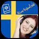تعلم السويدية بالصوت و بدون نت by mtl