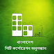 City Corporation - Bangladesh by Impel Service and Solutions Limited