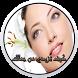كيف تزيدي من جمالك by aghani arabe