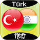 Turkish to Hindi Translator by GreenPetals Radio Stations