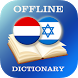 Dutch-Hebrew Dictionary