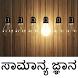 Kannada GK KPSC KAS Karnataka by Arambha Apps