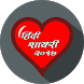 Hindi Shayari 2017 by AppVishwa
