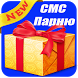 СМС Парню by Free game and app