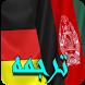 ترجمه افغانی به آلمانی by maxapps
