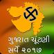 Gujarat Election Survey 2017 by Murlidhar App Studio