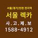 서울렉카 by 우가님