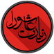 Ziyarat Ashura Sindhi زیارت عاشورا