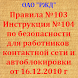 "Правила ОАО ""РЖД"" №103 by InstruktagKniga"