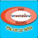 เพชรสนั่น10725 ฟังวิทยุออนไลน์ by DwebsaleTeam