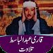 Qari Abdul Basit Quran Tilawat by IslamAtoZ