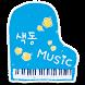 색동피아노학원 by B2 Corp.