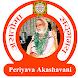 Periyava Akashavani by Maha Periyava