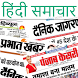 Hindi News India : All Newspaper ( हिंदी समाचार ) by SoNus