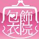 包飾衣院:流行時尚美包服飾配件 by 91APP, Inc. (8)