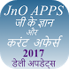 Daily GK Current Affairs Hindi by JnOApps