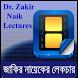 Zakir Naik Bangla- জাকির নায়েক by BDVids Apps Store