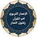 الإعجاز التربوي في القرآن by MyWayTech INC
