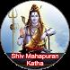 Shiv Mahapuran Katha by Hindi Fun Maza