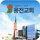 용전교회 스마트요람 by 스데반정보