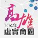 高雄虛實商圈智慧店家網 by 高盛大股份有限公司