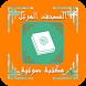 المصحف المرتل - كل القراء by SunLightApps