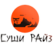 Суши Райз Барнаул by Multi-Inform Ltd.
