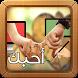 الكتابة على الصور بالخط العربي by Best Arab Apps