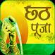Chhath Parv Katha (छठ पूजा कथा एवं पूजन विधि) by christmas games santa claus games