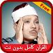 Full Quran Abdulbasit Offline by KareemTKB
