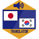 Japanese Korean Translator by free_translator