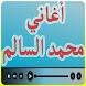 اجمل اغاني محمد السالم - جديد 2017 by gamehm870