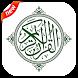 طرق حفض القرآن الكريم by Paul Freeh