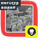 Mahabharata Story in Tamil Karnan Kathai by Arima Apps