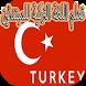أسهل طريقة لتعلم التركية by prof developper