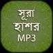 সূরা হাশরের শেষ তিন আয়াত অডিও - sura hasor bangla by Bangla Apps Market