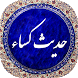 حدیث کساء صوتی 97 by coders