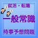 一般常識、時事問題集、豆知識から雑学まで学べる無料アプリ。 by donngeshi131