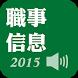 《職事信息2015》有聲APP線上註冊版 by 臺灣福音書房(Taiwan Gospel Book Room)