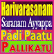 Ayyappan Songs by SAPP Technology