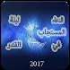رسائل تهنئة عيد الفطر 2017 by RICH