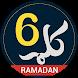 6 Kalma of Islam by Quran Reading