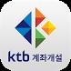 KTB투자증권 계좌개설 by KTB Securities
