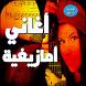 اغاني امازيغية بدون انترنت 2017