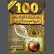 100 من عظماء الإسلام by Yacine smart